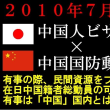 中国人ビザ、大幅緩和の危険