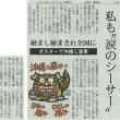 "#akahata 私も""涙のシーサー""/励まし励まされ全国に ポスターで沖縄に連帯・・・今日の赤旗記事"