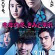最新の映画情報特別一気、配信中-3/10-2