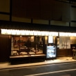 京都町中の町家カフェ ~ 「ボブソンズカフェ」(富小路四条上ル)