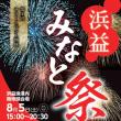 厚田こだわり隊8月の予定表です!!
