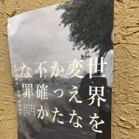 世界を変えなかった不確かな罪〜