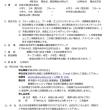 第17回四国中央フェンシング大会が開催されます。