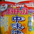 中味汁味♪ポテトチップス♪沖縄の貸別荘