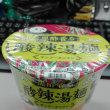 ◆カルディオリジナル 黒酢香る 酸辣湯麺