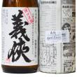 ◆日本酒◆愛知県・山忠本家酒造 義侠 純米無濾過生原酒 槽口直汲 【2018年1月09日上槽】