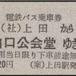 硬券追究0120 上田丸子電鉄バス
