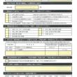 小千谷ファンクラブ(4)