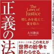 予言的中(5)大川隆法・私は「時代の予言者」であり、その発言は「暁を告げる鶏の一声」でもある。