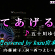 ♬・抱いてあげる/五十川ゆき//kazu宮本