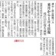 岡山エクスプレス津山号の時刻表