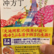「はなとゆめ」冲方丁・著 読了を断念!