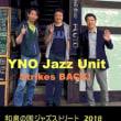 2018・和泉の国JAZZstreet
