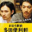 『まほろ駅前多田便利軒』 WOWOW・・・2011