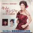 キムヨンジャさんコンサート
