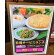 「中華料理梅蘭」さん  KITTE 博多店