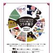 ■ 奥田民生 / 白竹堂×奥田民生コラボレーション扇子販売決定