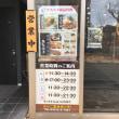 名古屋市熱田区金山   呑喜   焼きそば定食