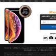 iPhoneXが当たるチャンスを貰えました?????