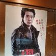 (メモ) 東映撮影所での「探偵はBARにいる3」