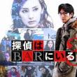 日本映画『探偵はBARにいる3』
