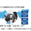 旅行代理店のH.I.S.が「H.I.Sモバイル」設立、海外旅行で1日500円の格安SIM