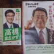 秦野市長選挙ですよ!