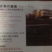 江津市で近代建築フォーラムが開催されます。