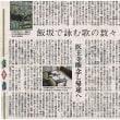 松宮輝明・正岡子規の福島俳句紀行を行く(7)    信夫文知摺石編