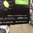 レベル☆プロ「LOOK、日直商会、ミズタニ自転車展示会」