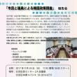 市民と超党派議員の【特区、非正規公務員などの正規化・無期化 韓国調査報告会】