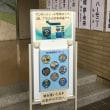 岡部~小山川水循環センターでマンホールカード