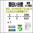 [う山雄一先生の分数]【分数647問目】算数・数学天才問題[2018年8月17日]Fraction