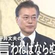 平井文夫が「韓国との国交断絶」を提言(11/7(水) 12:02配信 FNN PRIME)
