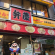 東京下町グルメ紀行 - 浅草『らーめん弁慶 浅草本店』