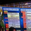 2015年2月25日「安倍首相と加計学園理事長の面談」裏付ける愛媛県の参議院予算委員会への提出資料