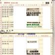 通帳No.4(平成23年12月~)