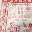 台湾の万能薬「白花油」
