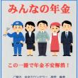 eBook 「みんなの年金」Everyone's pension (A4・352枚) 公開しました!