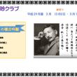 詩吟クラブ 3月の活動報告