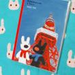 2018年の手帳-リサとガスパール、そして東京タワー!
