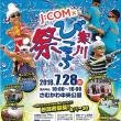 夏の大人気イベント「J:COM×寒川びっちょり祭」が開催されます!!