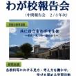 今日は東長良中学校 わが校報告会