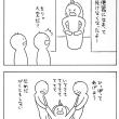 マンガ・四コマ・『はまったくん』