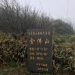 土砂降りの中 重慶最高峰 金佛山 に初登頂