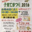 わくわく子育てまつり 2016開催~~6/4(土)