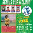 第1回 [GENIUS CUP ・GENIUS CLINIC](ジーニャスカップ・ジーニャスクリニック)