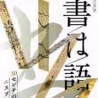 おでかけの記5:徳川美術館「書は語る」展