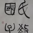 臨書   説文解字序頁 趙之謙書(三十六)