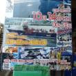 9月16日は『船橋漁港朝市』が開催されました@船橋市 船橋漁港